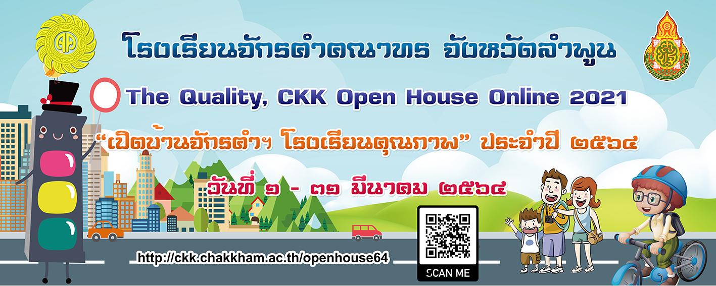 เปิดบ้านวิชาการ CKK Open House Online 2021 โรงเรียนจักรคำคณาทร จังหวัดลำพูน Tel.053-525746